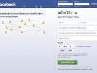 สมัคร facebook วิธีลงทะเบียนเฟสบุ๊คใหม่ภาษาไทย