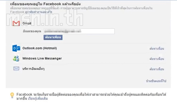 สมัคร facebook วิธีลงทะเบียนเฟสบุ๊คใหม่