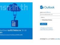วิธีสมัคร Outlook ภาษาไทย หรือ Hotmail เดิม ลงทะเบียนสมาชิกใหม่